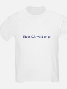 It's Greek to Me T-Shirt