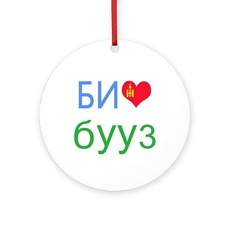 I love buuz (Mongolian) Ornament (Round)