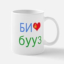 I love buuz (Mongolian) Mug