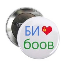 """I love boov (Mongolian) 2.25"""" Button (100 pack)"""