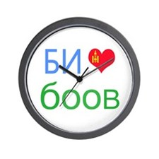 I love boov (Mongolian) Wall Clock