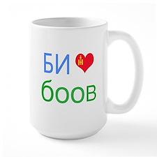 I love boov (Mongolian) Mug