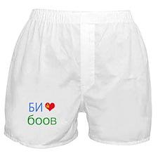 I love boov (Mongolian) Boxer Shorts