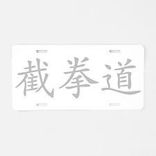 Jeet Kune Do License Plate