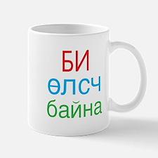 I am hungry (Mongolian) Mug