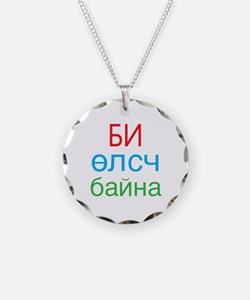 I am hungry (Mongolian) Necklace