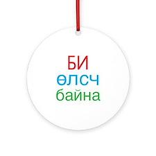 I am hungry (Mongolian) Ornament (Round)