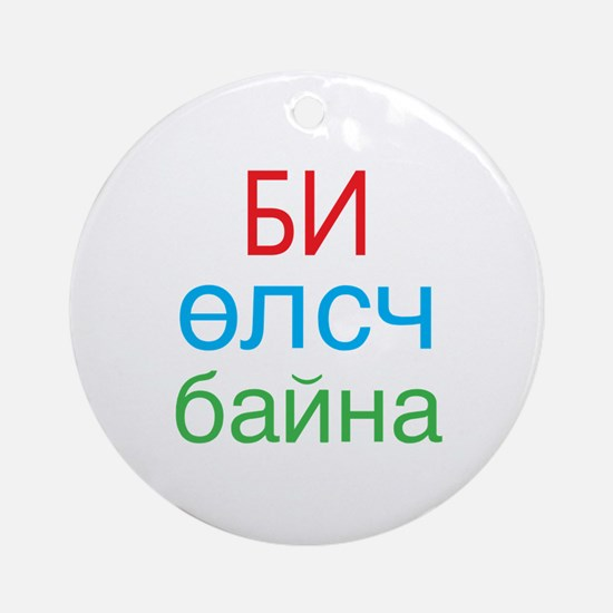 I am hungry (Mongolian) Ornament (Round)