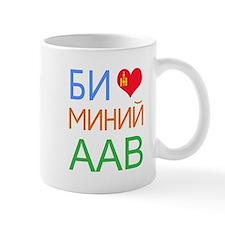 I love MY Dad (Mongolian) Mug