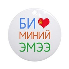 I love MY Grandma (Mongolian) Ornament (Round)