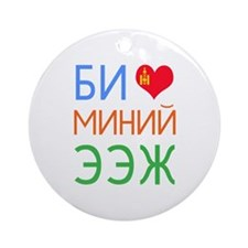 I love MY Mom (Mongolian) Ornament (Round)