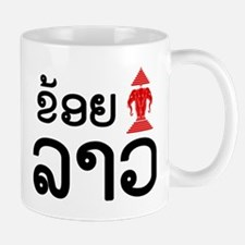 I Love (Erawan) Lao - Laotian Language Mug