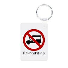 NO TUK TUK TAXI SIGN Keychains