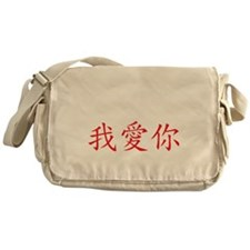 Chinese I Love You Symbol Messenger Bag