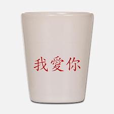 Chinese I Love You Symbol Shot Glass