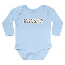 Chinese Playboy Long Sleeve Infant Bodysuit