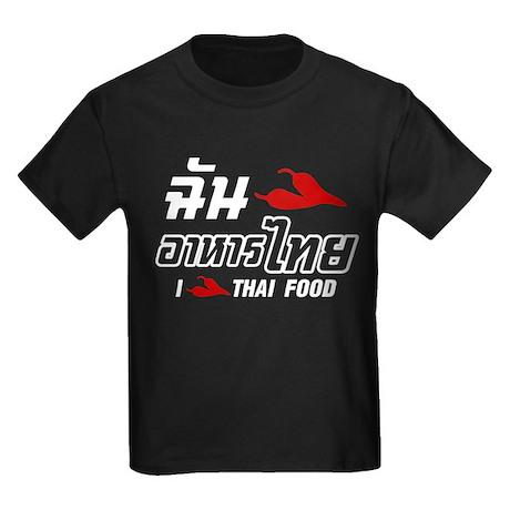 I Chili (Love) Thai Food Kids Dark T-Shirt