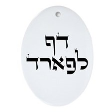Hebrew Def Leppard Ornament (Oval)