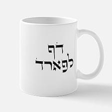Hebrew Def Leppard Mug
