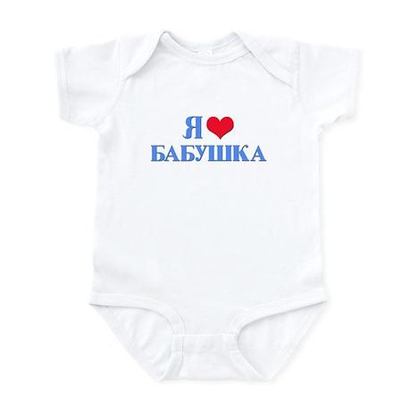 I Love Grandma (Russian) Infant Bodysuit