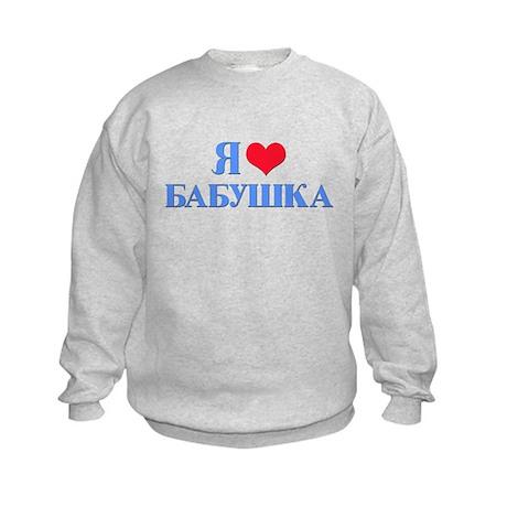 I Love Grandma (Russian) Kids Sweatshirt