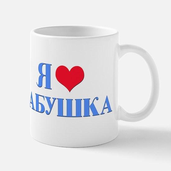 I Love Grandma (Russian) Mug