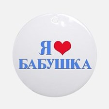I Love Grandma (Russian) Ornament (Round)