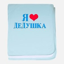 I Love Grandpa (Russian) baby blanket