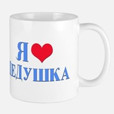 I Love Grandpa (Russian) Mug