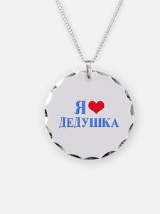 I Love Grandpa (Russian) Necklace
