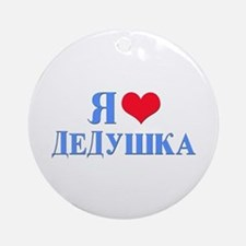 I Love Grandpa (Russian) Ornament (Round)