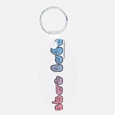 PinkBlue SIGN BABY Keychains