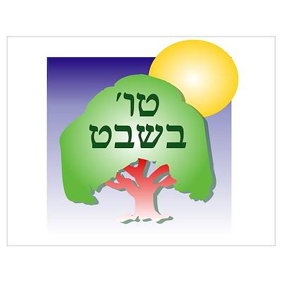 HEBREW TU B'SHVAT Poster