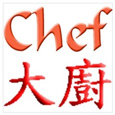 Chef (Chinese) Poster