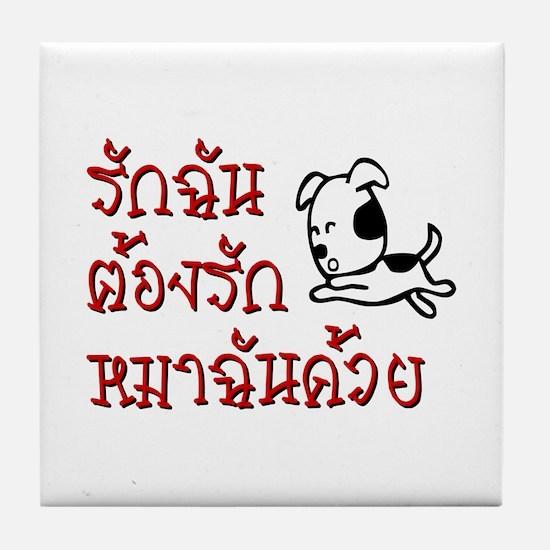 Love Me Love My Dog - Thai Tile Coaster