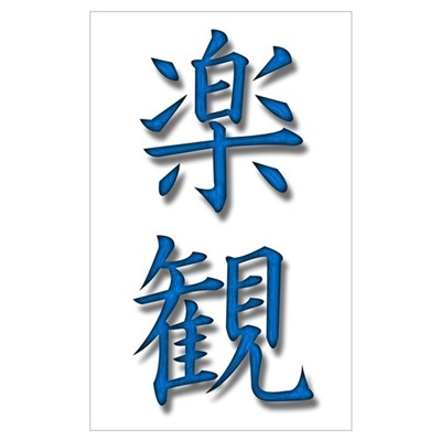 Optimism Kanji Canvas Art