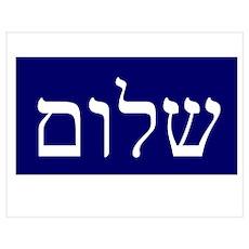 Shalom shalom Poster