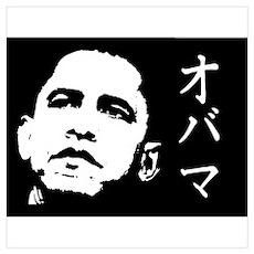 Japanese Obama Poster
