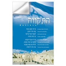 Hatikvah Kotel English Wall Decal
