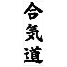 Aikido Kanji Poster