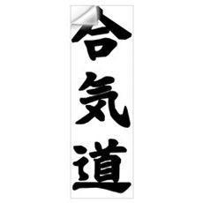Aikido Kanji Wall Decal