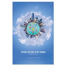Kabbalh blessing Poster