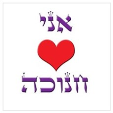 I Heart Chanukah Hebrew Poster