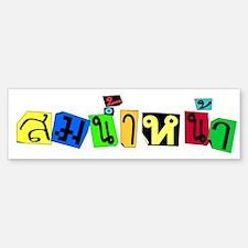 Som Nam Naa - Thai Bumper Bumper Sticker
