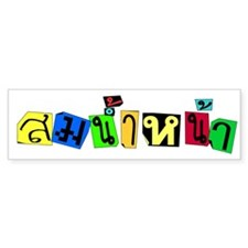Som Nam Naa - Thai Bumper Sticker