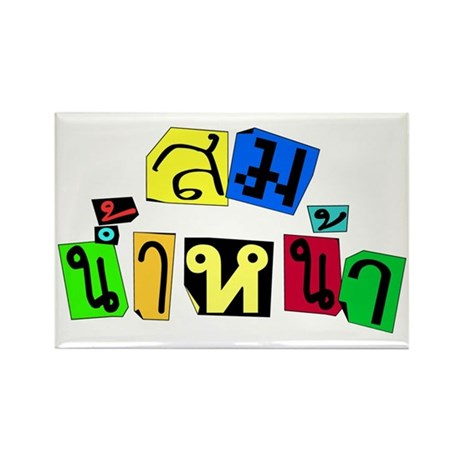 Som Nam Naa - Thai Rectangle Magnet