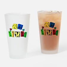 Som Nam Naa - Thai Drinking Glass
