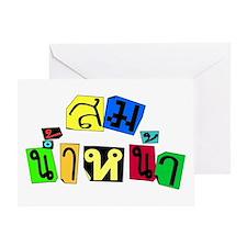 Som Nam Naa - Thai Greeting Card