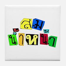 Som Nam Naa - Thai Tile Coaster
