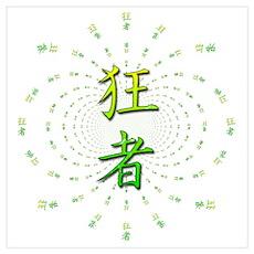 Insane-Lunatic Kanji Special Poster